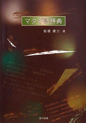 マタギ語辞典