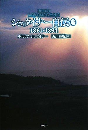 シュタイナー自伝 全2巻
