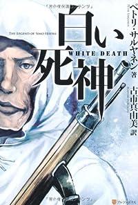 『白い死神』ー「ムーミン谷のゴルゴ13」の実像