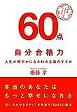 自分合格力 人生が軽やかになる60点主義のすすめ(齋藤孝)