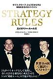 ストラテジー・ルールズ -ゲイツ、グローブ、ジョブズから学ぶ戦略的思考のガイドライン(デイビッド・ヨッフィー,マイケル・クスマノ)