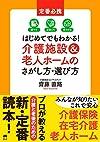 介護施設&老人ホームのさがし方・選び方(齋藤直路)