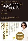 本気で英語を話したいあなたのための英語筋トレーニング(阿部大地郎)