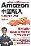 Amazon中国輸入効率化マニュアル(山田野武男)