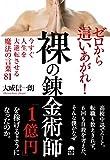 裸の錬金術師〜今すぐ人生を大逆転させる魔法の言葉81〜(大成信一朗)