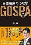 GOSPA 目標達成の心理学(滝内恭敬)