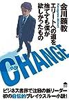 CHANGE ~エリートへの道を捨てても僕が欲しかったもの~(金川顕教)