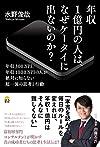 年収1億円の人は、なぜケータイに出ないのか?(水野俊哉)
