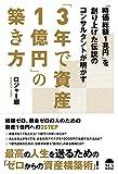 「3年で資産1億円」の築き方(ロジャー堀)