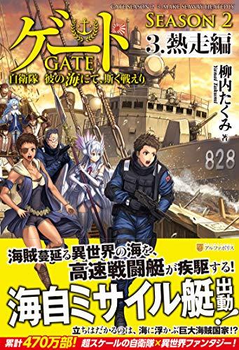 ゲート SEASON2(3) 熱走編 自衛隊 彼の海にて、斯く戦えり