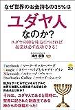 なぜ世界のお金持ちの35%はユダヤ人なのか? ユダヤの神を味方につければ起業は必ず成功できる!(滝内恭敬)