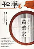 和華 第21号―日中文化交流誌 特集:知っていますか?黄檗宗