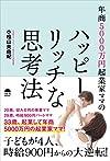 年商5000万円起業家ママのハッピーリッチな思考法(小桧山美由紀)