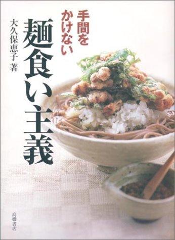 手間をかけない麺食い主義