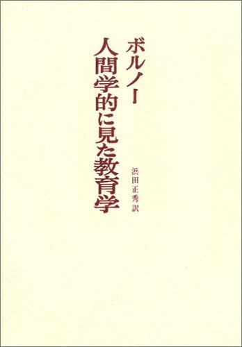 人間学的に見た教育学(世界教育法典25)