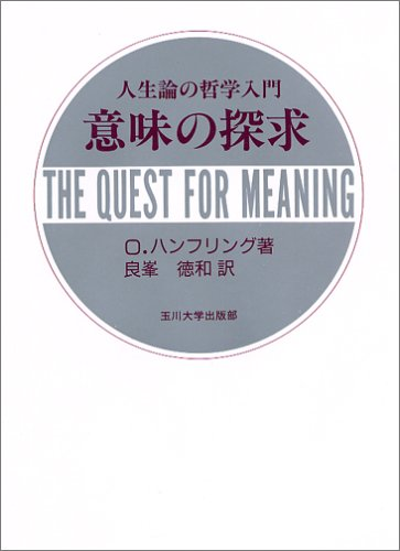 意味の探求―人生論の哲学入門