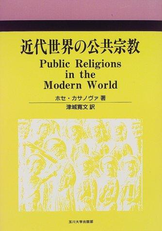 近代世界の公共宗教