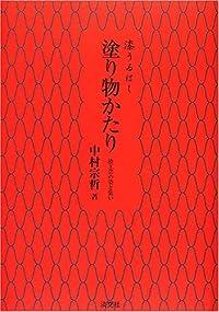 『文藝春秋』 (今月買った本) 07年2月原稿