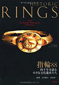 『指輪 88』