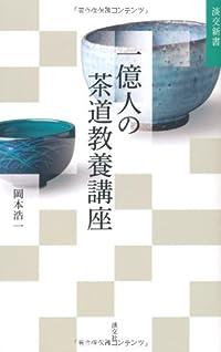 茶の湯と教養のエッセンスをこの一冊で 『一億人の茶道教養講座』
