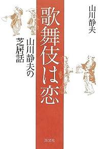 『歌舞伎は恋』山川静夫の芝居話