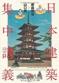ユルくても上質『藤森照信×山口晃 日本建築集中講義』