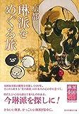 京都 琳派をめぐる旅