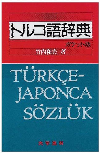 トルコ語辞典