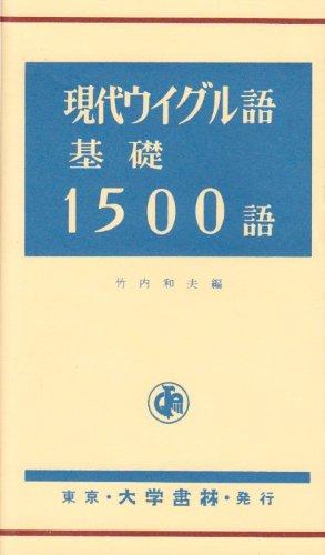 現代ウイグル語基礎1500語