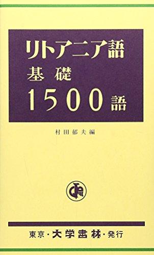 リトアニア語基礎1500語