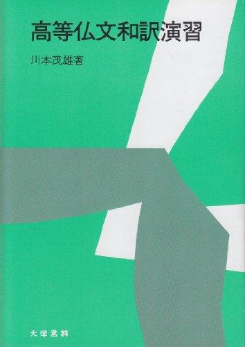 高等仏文和訳演習