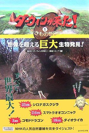 ダーウィンが来た!<br>〜生きもの新伝説 vol.1<br>想像を超える巨大生物発見!