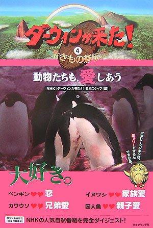 ダーウィンが来た!<br>〜生きもの新伝説 vol.4<br>動物たちも、愛しあう