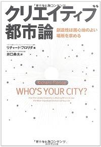 『クリエイティブ都市論』 NODE #7 掲載
