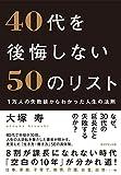 40代を後悔しない50のリスト 1万人の失敗談からわかった人生の法則(大塚寿)