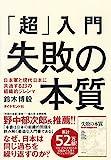 「超」入門 失敗の本質 日本軍と現代日本に共通する23の組織的ジレンマ(鈴木博毅)