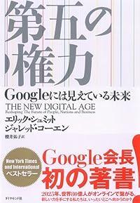 『第五の権力 Googleには見えている未来』by 出口 治明