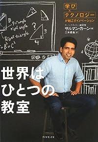 『世界はひとつの教室』技術、教育、そして世界は動く