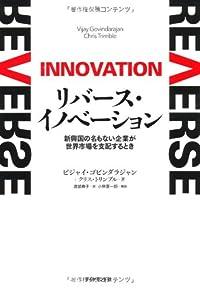 『リバース・イノベーション』 新刊超速レビュー