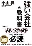 強い会社の教科書(小山昇)