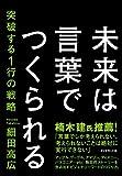 未来は言葉でつくられる 突破する1行の戦略(細田高広)