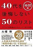 40代を後悔しない50のリスト【時間編】―1万人の失敗談からわかった人生の法則(大塚 寿)