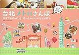台北メトロさんぽ MRTを使って、おいしいとかわいいを巡る旅♪ (地球の歩き方BOOKS)