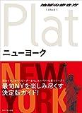 02 地球の歩き方 Plat ニューヨーク (地球の歩き方ぷらっと2)