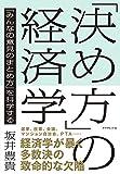 「決め方」の経済学「みんなの意見のまとめ方」を科学する(坂井 豊貴)