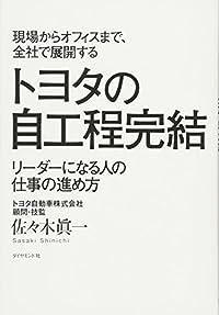 『トヨタの自工程完結』新刊超速レビュー