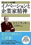 イノベーションと企業家精神(P.F.ドラッカー)