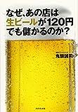 なぜ、あの店は生ビールが120円でも儲かるのか?(鬼頭 誠司)
