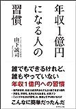 年収1億円になる人の習慣(山下 誠司)