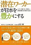 潜在ワーカーが日本を豊かにする―――シニア、主婦(夫)、外国人......多様な働き方が救世主となる(武井 繁)